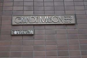 グランドメゾン王子の看板