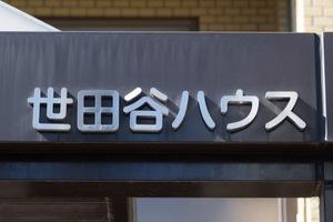 世田谷ハウスの看板