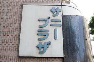 サニープラザ新宿御苑の看板
