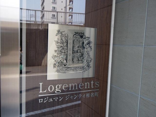 ロジュマンジャンティ椎名町の看板