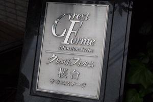 クレストフォルム桜台サウスステージの看板