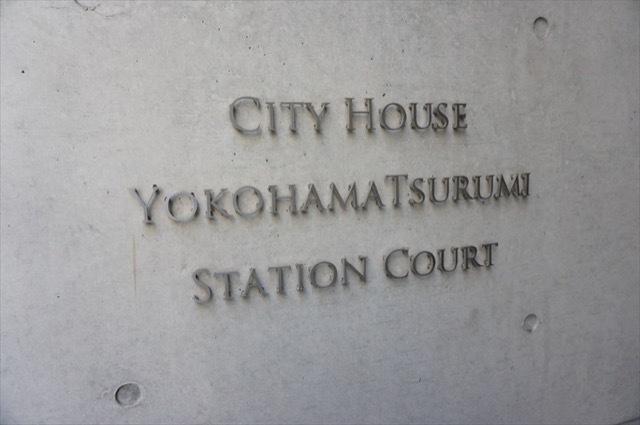 シティハウス横濱鶴見ステーションコートの看板