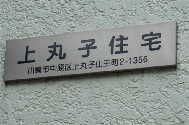 上丸子住宅(A〜D棟)の看板