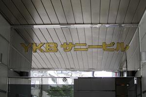 YKBサニービルの看板