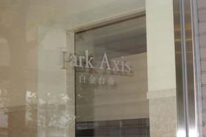 パークアクシス白金台南の看板