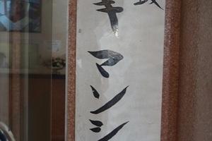 赤坂リキマンションの看板