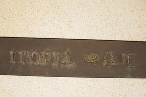イトーピア四番町の看板