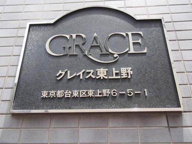 グレイス東上野の看板