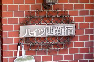 ハイツ西新宿の看板