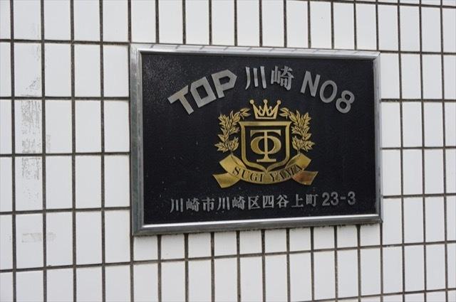 トップ川崎第8の看板