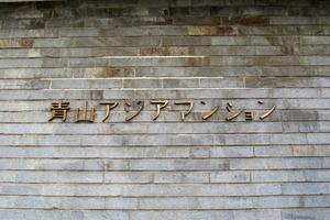 青山アジアマンションの看板