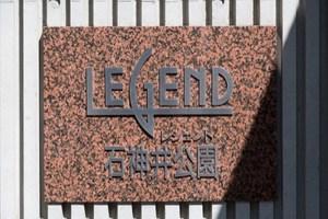 レジェンド石神井公園の看板