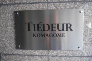 ティエドゥール駒込の看板