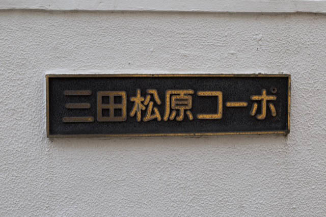 三田松原コーポの看板