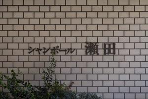 シャンボール瀬田の看板