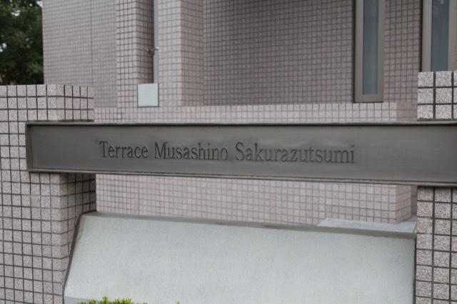 テラス武蔵野桜堤の看板