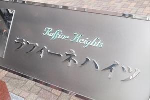 ラフィーネハイツ東大島の看板