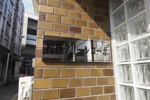 板橋クリーンコーポの看板