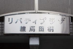 リバティプラザ練馬田柄の看板