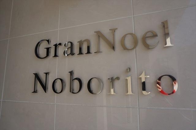 グランノエル登戸の看板