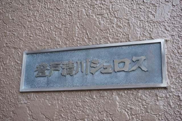 登戸清川シュロスの看板