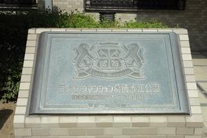 ライオンズマンション葛飾渋江公園の看板