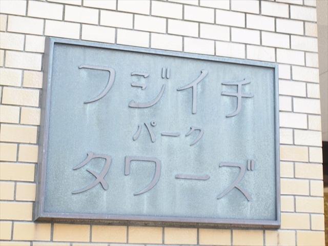 フジイチパークタワーズの看板