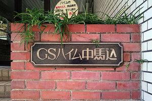 GSハイム中馬込の看板