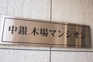 中銀木場マンシオンの看板