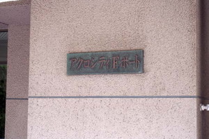 アクロシティFポートの看板