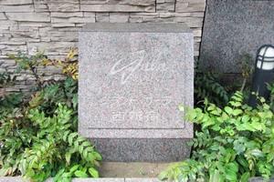 グランドガーラ西新宿ウエストの看板