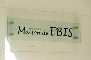 メゾン・ド・エビスの看板