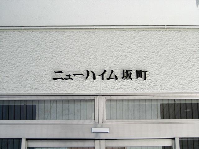 ニューハイム坂町の看板