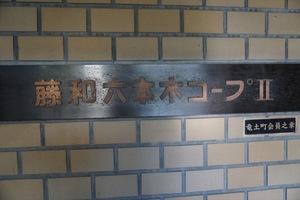 藤和六本木コープ2の看板