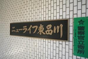 ニューライフ東品川の看板