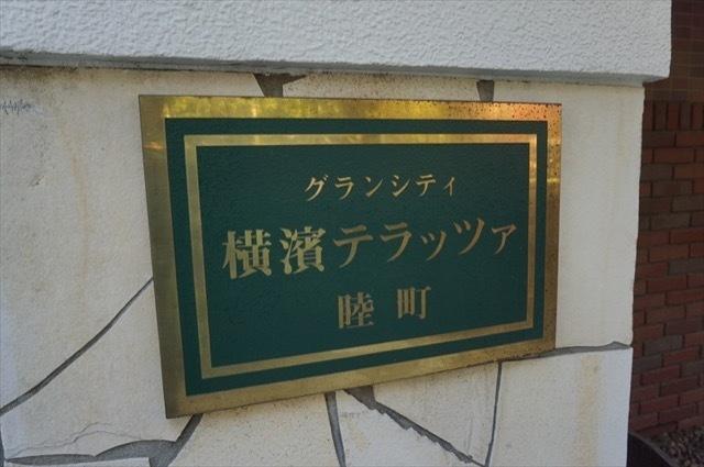 グランシティ横浜テラッツア睦町の看板