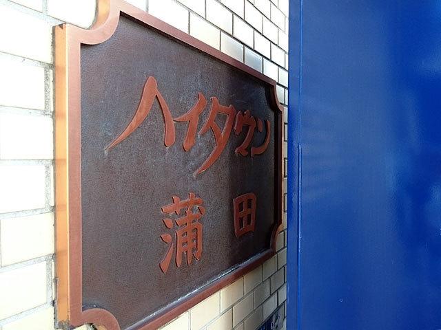 ハイタウン蒲田の看板