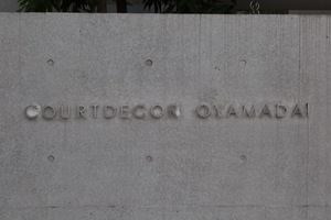 コートデコ尾山台の看板