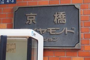 京橋ダイヤモンドマンションの看板