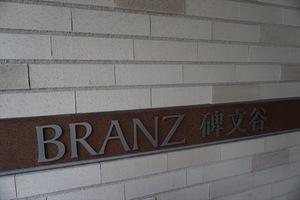 ブランズ碑文谷の看板
