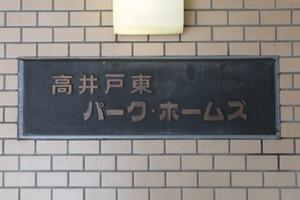 高井戸東パークホームズの看板