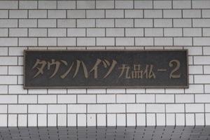 タウンハイツ九品仏2の看板