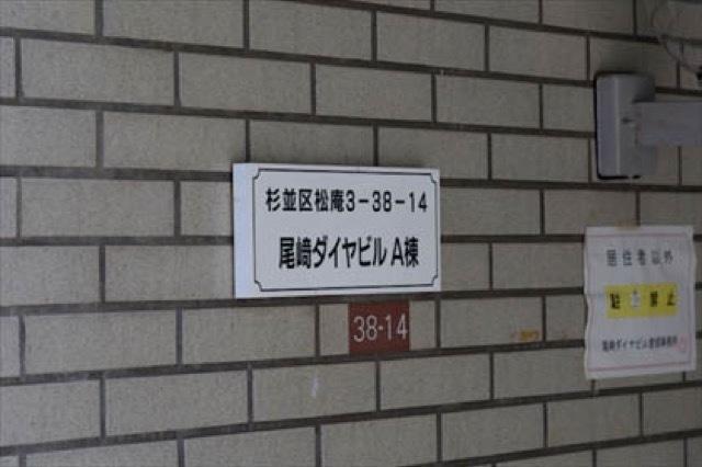 尾崎ダイヤビルの看板