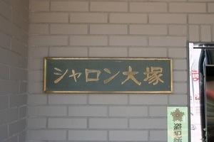 シャロン大塚の看板
