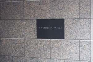 コスモ田端シティフォルムの看板