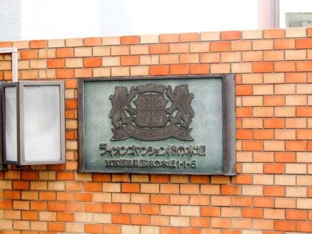ライオンズマンション柿ノ木坂の看板