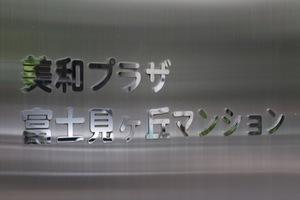 美和プラザ富士見ヶ丘の看板