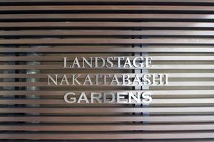 ランドステージ中板橋ガーデンズの看板