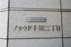 プラウド千川二丁目の看板