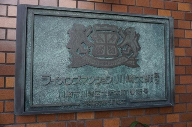 ライオンズマンション川崎大師第2の看板